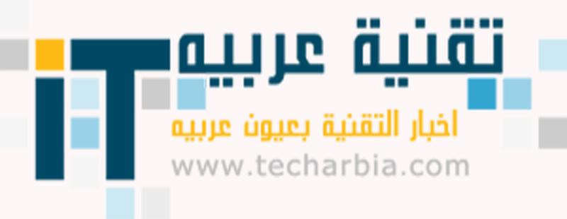 تقنية عربية - اخبار التقنية بعيون عربية
